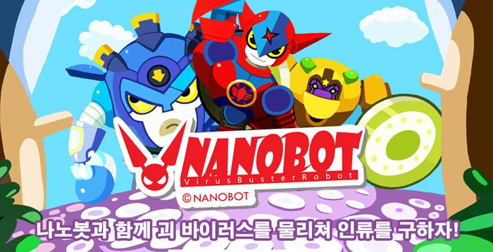 나노봇아이콘1000_510_01.jpg